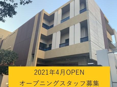 【公式】2021年4月オープン!グループホーム介護職/パート/介護福祉士 資格必須/週3~OK